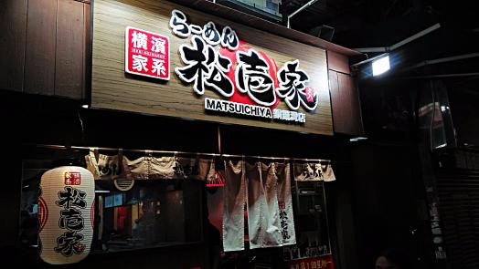 Matsuichiya-causeway-bay-ramen-shop-credit-www.accidentaltravelwriter.net