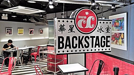 Hong-kong-restaurant-kowloon-bay-backstage-copyright-www.accidentaltravelwriter.net